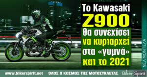 Το Kawasaki Z900 θα συνεχίσει να κυριαρχεί στα «γυμνά» και το 2021