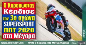 Ο Δημήτρης Καρακώστας κέρδισε τον 3ο αγώνα SUPERSPORT στα Μέγαρα για το ΠΠΤ 2020.