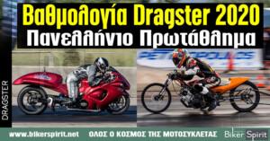 Βαθμολογία Πανελληνίου Πρωταθλήματος Dragster 2020