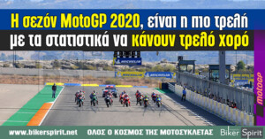 Η σεζόν MotoGP 2020, είναι η πιο τρελή με τα στατιστικά να κάνουν τρελό χορό