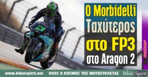 Ο Morbidelli ταχύτερος στο FP3 στο Aragon 2 – Ποιοι περνούν στο Q2