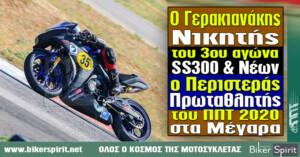 O Γιώργος Γερακιανάκης νικητής στην SS300 και στην Νέων, ο Περιστέρας Πρωταθλητής και στις 2 κατηγορίες