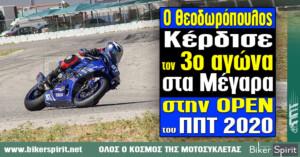 Ο Θεοδωρόπουλος κέρδισε τον 3ο αγώνα στην OPEN στα Μέγαρα για το ΠΠΤ 2020