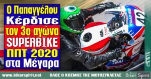 Ο Δημήτρης Παπαγγέλου κέρδισε τον 3ο αγώνα SUPERBIKE του ΠΠΤ 2020 στα Μέγαρα