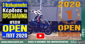 Ο Θεοδωρόπουλος κέρδισε τον τίτλο στην OPEN του ΠΠΤ 2020