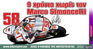 9 χρόνια χωρίς τον Marco Simoncelli…..