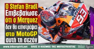 Ο Bradl επιβεβαίωσε ότι ο Marc Márquez δεν θα επιστρέψει στο MotoGP αυτή τη σεζόν