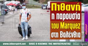 Δεν αποκλείεται η παρουσία του Marquez στη Βαλένθια