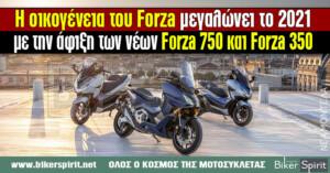Η οικογένεια του Forza μεγαλώνει το 2021 με την άφιξη των νέων Forza 750 και Forza 350