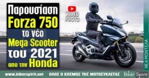 Παρουσίαση 21YM HONDA FORZA 750 – Φωτογραφίες – VIDEO
