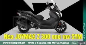 Νέο JOYMAX Z 300 από την SYM – Max απόλαυση σε compact διαστάσεις -Photo