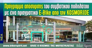 Πρόγραμμα απόσυρσης του συμβατικού ποδηλάτου με ένα πραγματικό Ε-Βike από την KOSMORIDE