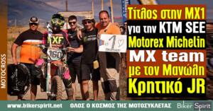 Τίτλος στην MX1 για την KTM SEE Motorex Michelin MX team με τον Μανώλη Κρητικό jr.