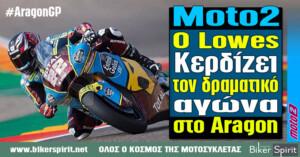 Moto2: Ο Sam Lowes κερδίζει τον δραματικό αγώνα στο Aragon
