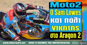 Moto2: Ο Sam Lowes και πάλι νικητής στο Aragon 2