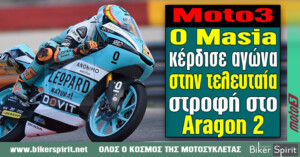 Moto3: Ο Masia κερδίζει τον αγώνα στην τελευταία στροφή στο Aragon 2