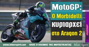 MotoGP: Ο Franco Morbidelli κυριαρχεί στο Aragon 2