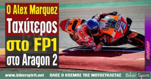 Ο Alex Marquez ταχύτερος στα πρώτα δοκιμαστικά FP1 στο Aragon 2