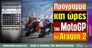 Πρόγραμμα και ώρες του αγώνα MotoGP 2020 στο Aragon 2 στις 23-24-25/10/2020 – Προσέξτε την αλλαγή της ώρας