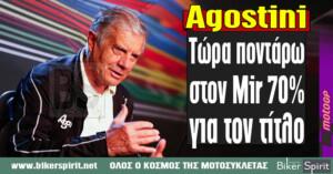"""Agostini: """"Τώρα ποντάρω στον Mir 70% για τον τίτλο – αλλά για να είναι παγκόσμιος πρωταθλητής πρέπει να κερδίσει έναν αγώνα"""""""