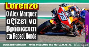 "Jorge Lorenzo: ""Ο Alex Marquez αξίζει να βρίσκεται στη Repsol Honda"""