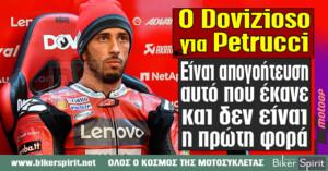 """Ο Dovizioso, μιλά πολύ σκληρά για τον Petrucci: """"Είναι απογοήτευση, δεν μου άρεσε αυτό που έκανε και δεν είναι η πρώτη φορά"""""""