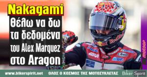 "Taka Nakagami: ""Θέλω να δω τα δεδομένα του Alex Marquez στο Aragon"""