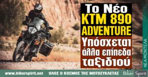 Το Νέο KTM 890 ADVENTURE υπόσχεται άλλα επίπεδα ταξιδιού! – Φωτογραφίες