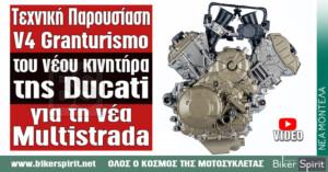 Παρουσίαση V4 Granturismo: νέος προηγμένος κινητήρας της Ducati για τη νέα Multistrada – VIDEO – Photo
