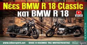 Νέες BMW R 18 Classic και BMW R 18 – Φωτογραφίες – VIDEO