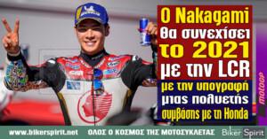 Ο Takaaki Nakagami θα συνεχίσει το 2021 με την LCR με την υπογραφή μιας πολυετής συμβάσης με τη Honda.