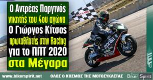 Ο Αντρέας Παργινός νικητής του 4ου αγώνα – ο Γιώργος Κίτσος πρωταθλητής στην Racing για το ΠΠΤ 2020 στα Μέγαρα