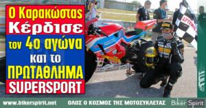 Ο Δημήτρης Καρακώστας κέρδισε τον 4ο αγώνα και το πρωτάθλημα στην SUPERSPORT στα Μέγαρα για το ΠΠΤ 2020