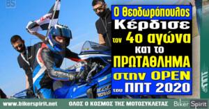 Ο Θεοδωρόπουλος κέρδισε τον 4ο αγώνα στην OPEN και τον τίτλο του 2020 στα Μέγαρα για το ΠΠΤ 2020