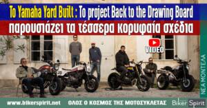 To Yamaha Yard Built: Το project Back to the Drawing Board παρουσιάζει τα τέσσερα κορυφαία σχέδια