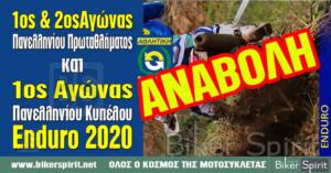EKTAKTH ΑΝΑΚΟΙΝΩΣΗ ENDURO 2020 – ΑΝΑΒΟΛΗ 1ου Αγώνα λόγω Covid-19