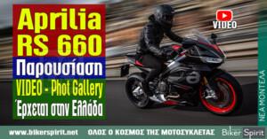 Παρουσίαση Aprilia RS 660 – VIDEO – Phot Gallery – Έρχεται στην Ελλάδα με δυνατότητα προ-κράτησης