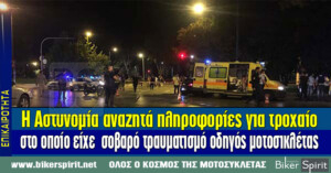 Η Αστυνομία αναζητά πληροφορίες για τροχαίο στο οποίο είχε σοβαρό τραυματισμό οδηγός μοτοσικλέτας
