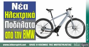 Νέα Ηλεκτρικά Ποδήλατα από την BMW
