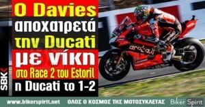Ο Davies αποχαιρετά την Ducati με νίκη στο Race 2 στο Estoril – Συναρπαστικό φινάλε της σεζόν 2020