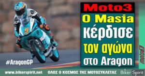 Moto3: Ο Jaume Masia κερδίζει τον συναρπαστικό αγώνα στο Aragon