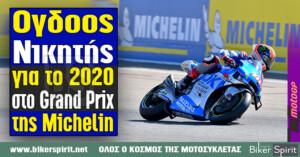 Όγδοος νικητής για το 2020 στο Grand Prix της Michelin