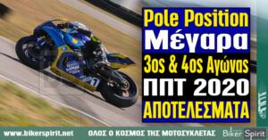 Pole Position 3ος και 4ος Αγώνας Π.Π.Τ. 2020 Μέγαρα – ΑΠΟΤΕΛΕΣΜΑΤΑ