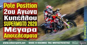 Pole Position 2ου Αγώνα Κυπέλλου SUPERMOTO 2020 – Μέγαρα – Αποτελέσματα