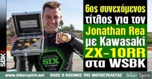 6ος συνεχόμενος τίτλος για τον Jonathan Rea με Kawasaki ZX-10RR στα WSBK