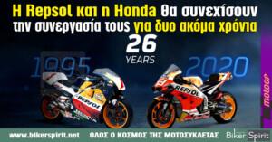 Η Repsol και η Honda θα συνεχίσουν την εμβληματική συνεργασία τους για δυο ακόμα χρόνια