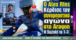 Ο Alex Rins κέρδισε τον συναρπαστικό αγώνα στο Aragon – Η Suzuki το 1-3