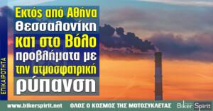 Εκτός από Αθήνα-Θεσσαλονίκη και στο Βόλο προβλήματα με την ατμοσφαιρική ρύπανση