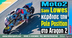 Moto2: Ο Sam Lowes κέρδισε την pole Position στο Aragon 2