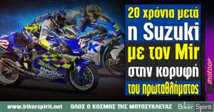 20 χρόνια μετά, η Suzuki με τον Mir στην κορυφή του πρωταθλήματος